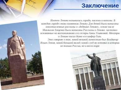 Заключение Именем Ленина назывались города, поселки и колхозы. В каждом город...