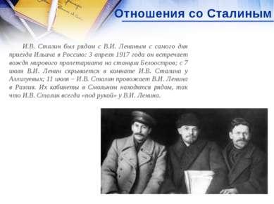 Отношения со Сталиным И.В. Сталин был рядом с В.И. Лениным с самого дня приез...