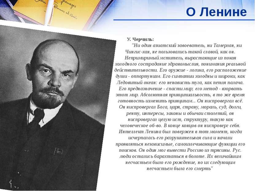 "О Ленине У. Черчиль: ""Ни один азиатский завоеватель, ни Тамерлан, ни Чингис-х..."