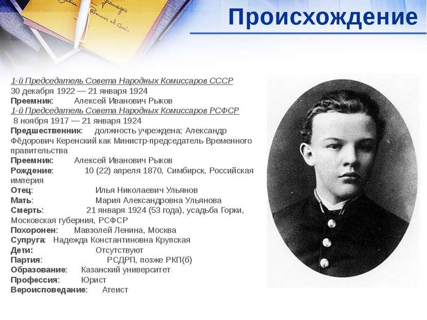 Происхождение 1-й Председатель Совета Народных Комиссаров СССР 30 декабря 192...