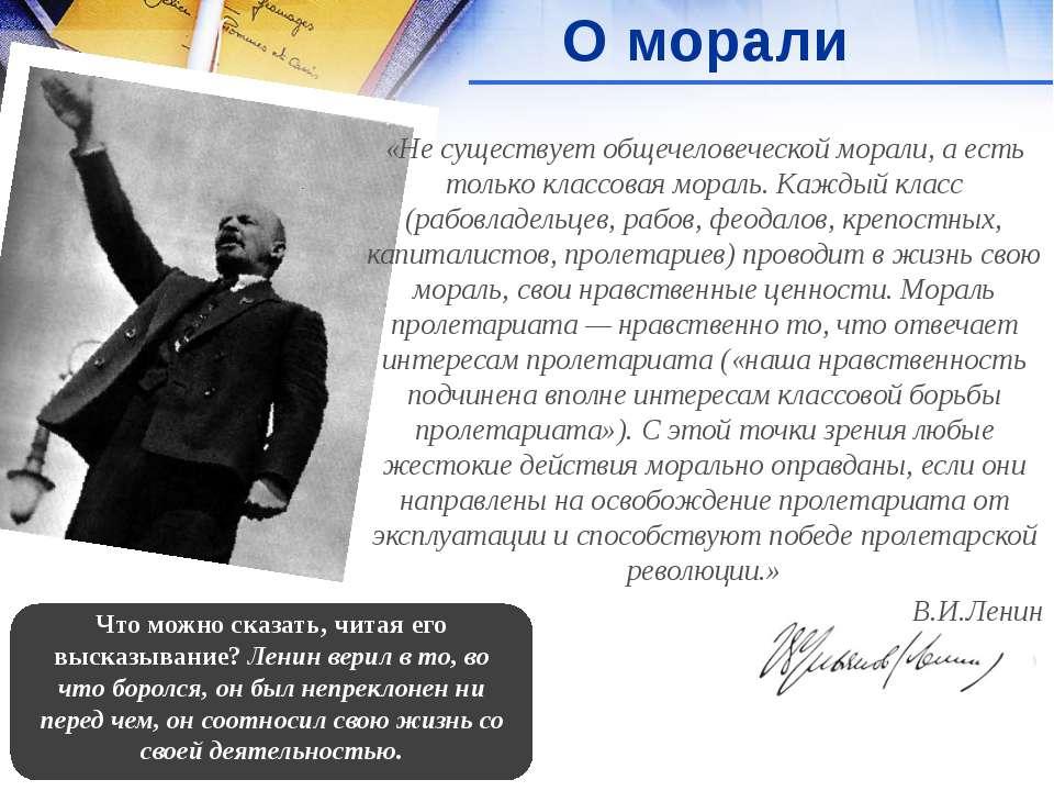О морали «Не существует общечеловеческой морали, а есть только классовая мора...