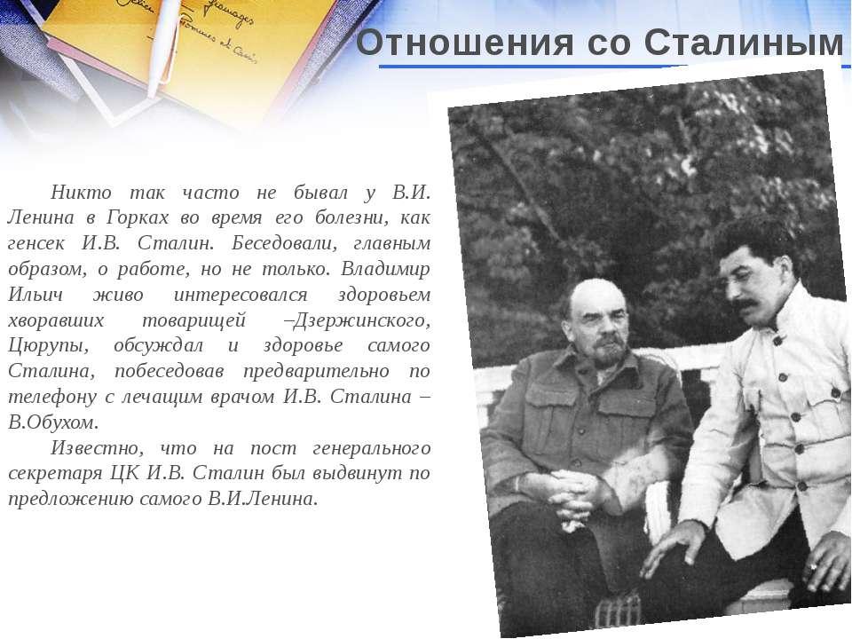 Никто так часто не бывал у В.И. Ленина в Горках во время его болезни, как ген...