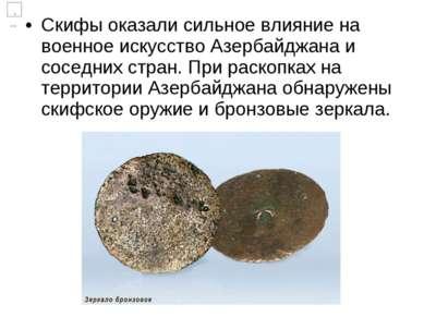 Скифы оказали сильное влияние на военное искусство Азербайджана и соседних ст...
