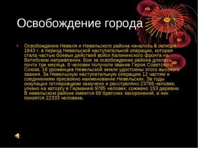 Освобождение города Освобождение Невеля и Невельского района началось 6 октяб...