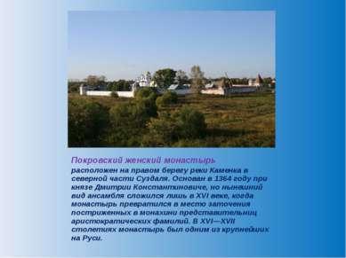 расположен на правом берегу реки Каменка в северной части Суздаля. Основан в ...