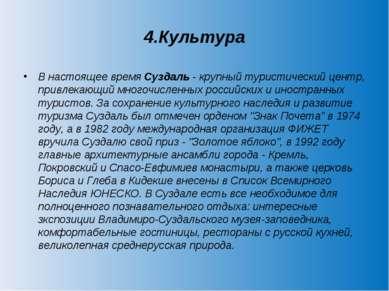 В настоящее время Суздаль - крупный туристический центр, привлекающий многочи...