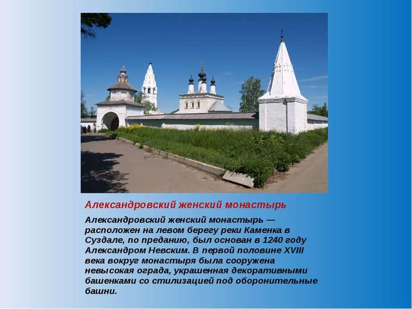 Александровский женский монастырь — расположен на левом берегу реки Каменка в...