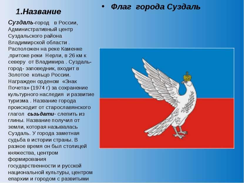 Флаг города Суздаль Флаг города Суздаль