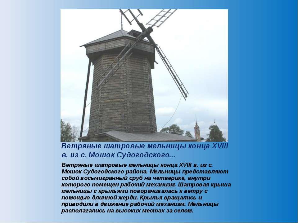 Ветряные шатровые мельницы конца XVIII в. из с. Мошок Судогодского района. Ме...
