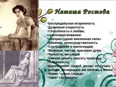 Наташа Ростова Беспредельная искренность Душевная открытость Способность к лю...