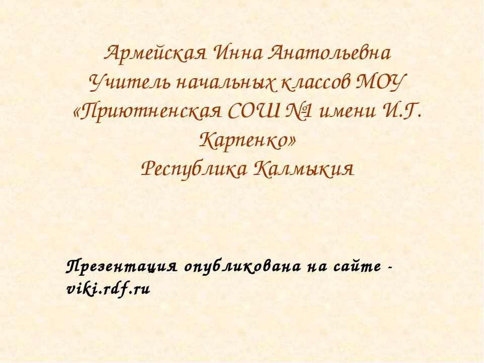 Армейская Инна Анатольевна Учитель начальных классов МОУ «Приютненская СОШ №1...