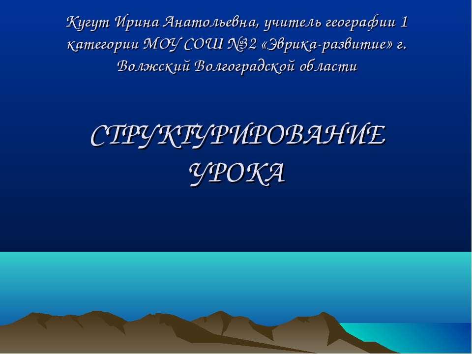 Кугут Ирина Анатольевна, учитель географии 1 категории МОУ СОШ №32 «Эврика-ра...