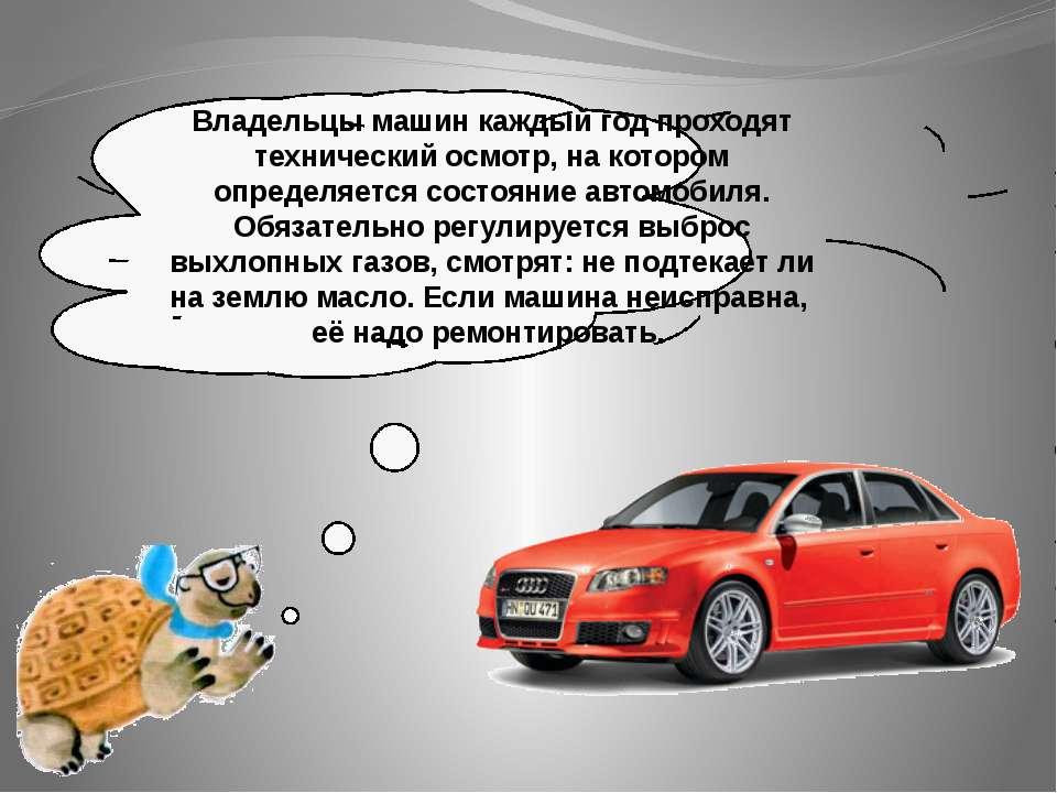 Владельцы машин каждый год проходят технический осмотр, на котором определяет...