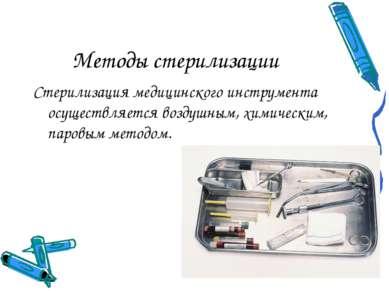 Методы стерилизации Стерилизация медицинского инструмента осуществляется возд...