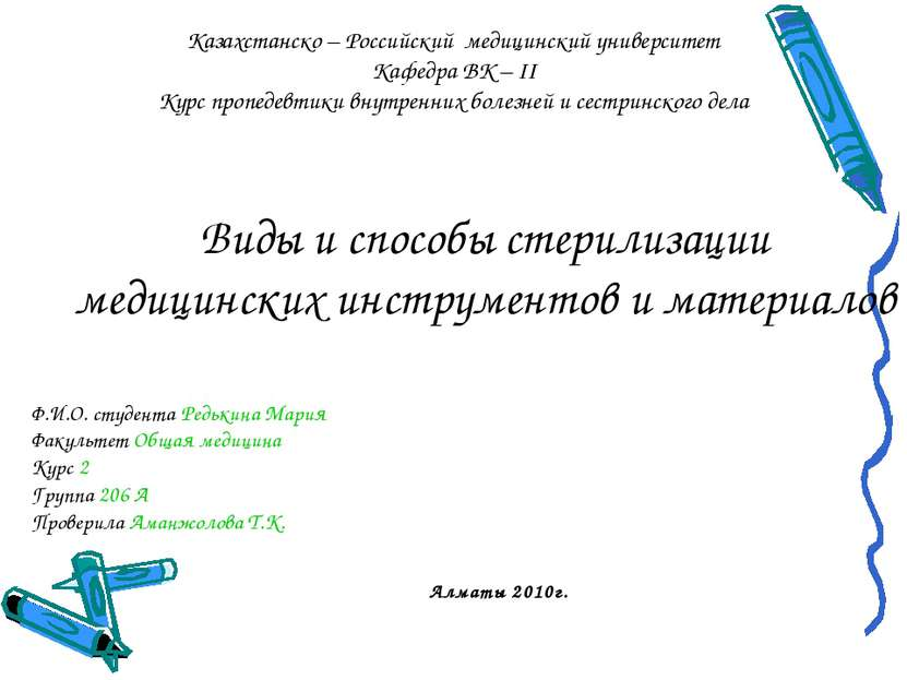 Виды и способы стерилизации медицинских инструментов и материалов Казахстанск...
