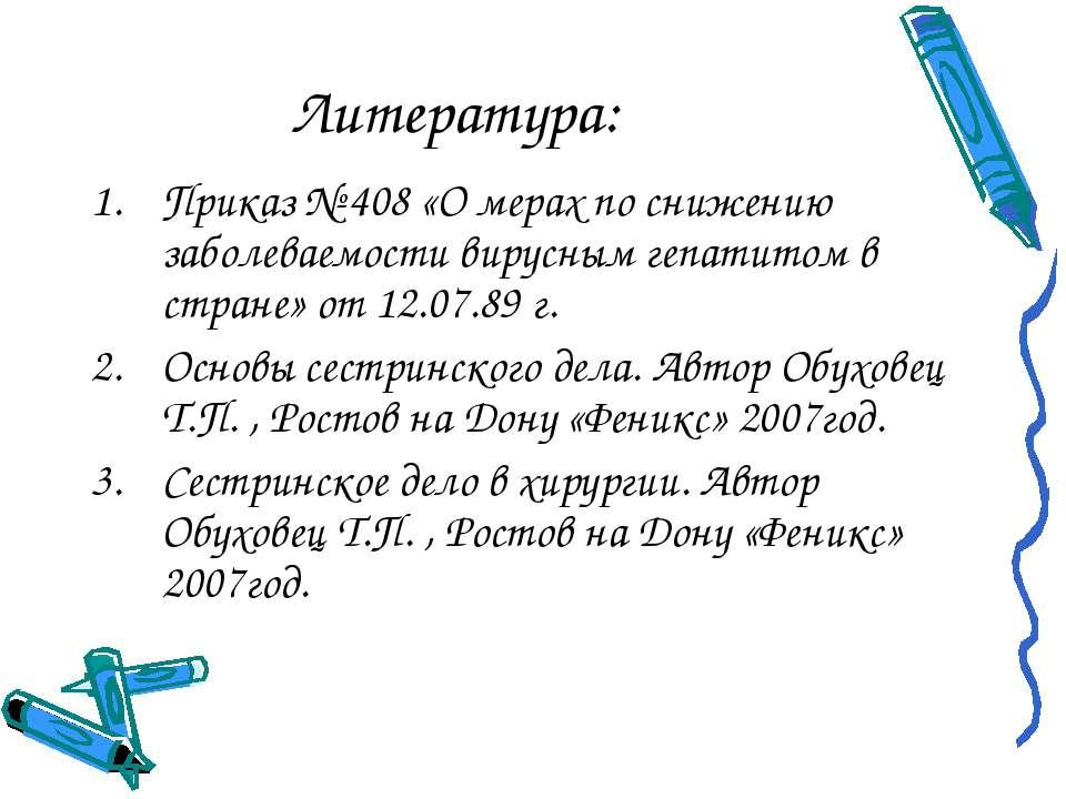 Литература: Приказ № 408 «О мерах по снижению заболеваемости вирусным гепатит...