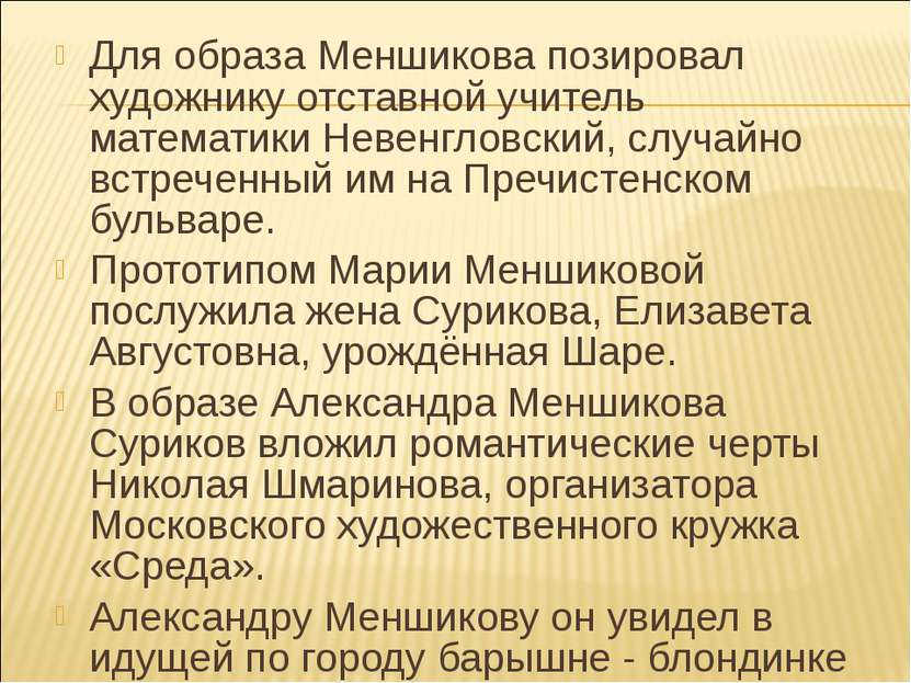 Для образа Меншикова позировал художнику отставной учитель математики Невенгл...
