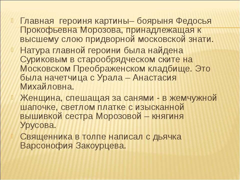Главная героиня картины– боярыня Федосья Прокофьевна Морозова, принадлежащая ...
