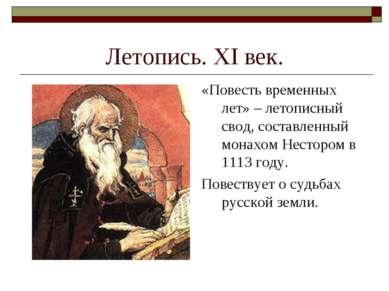 Летопись. ХI век. «Повесть временных лет» – летописный свод, составленный мон...