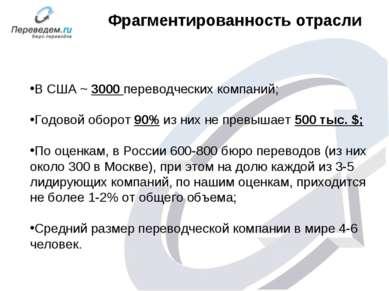 Фрагментированность отрасли В США ~ 3000 переводческих компаний; Годовой обор...