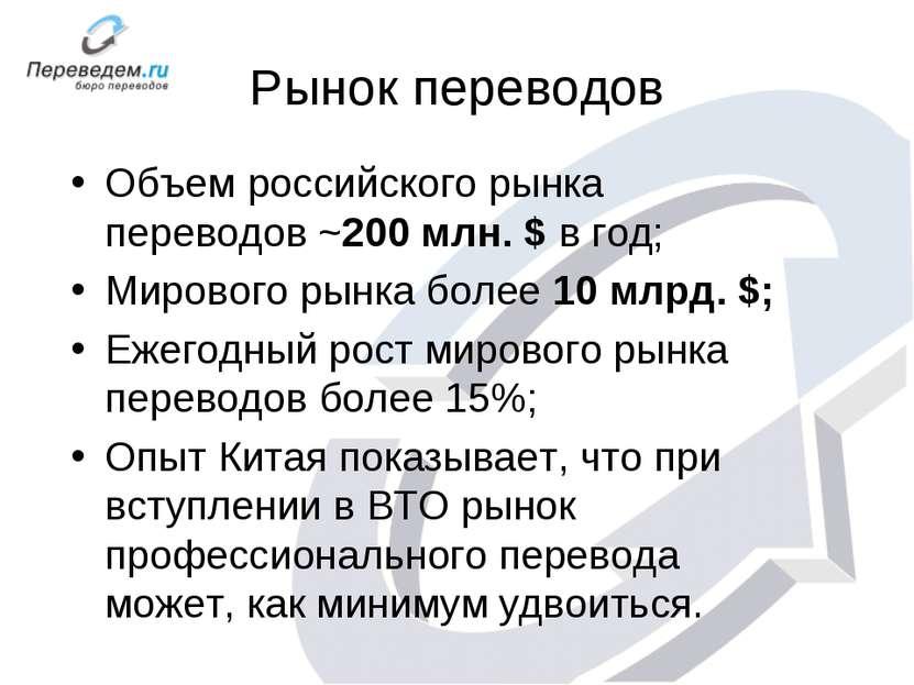 Рынок переводов Объем российского рынка переводов ~200 млн. $ в год; Мирового...