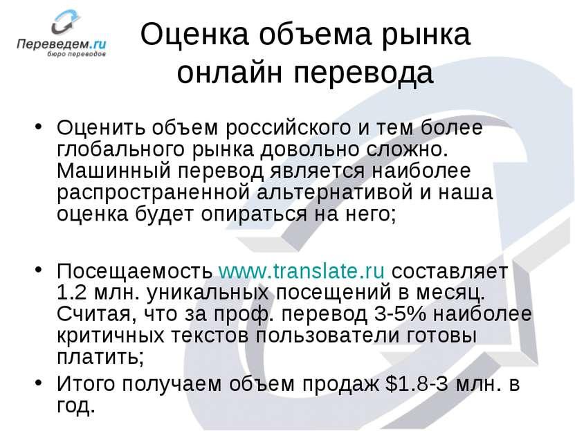 Оценка объема рынка онлайн перевода Оценить объем российского и тем более гло...