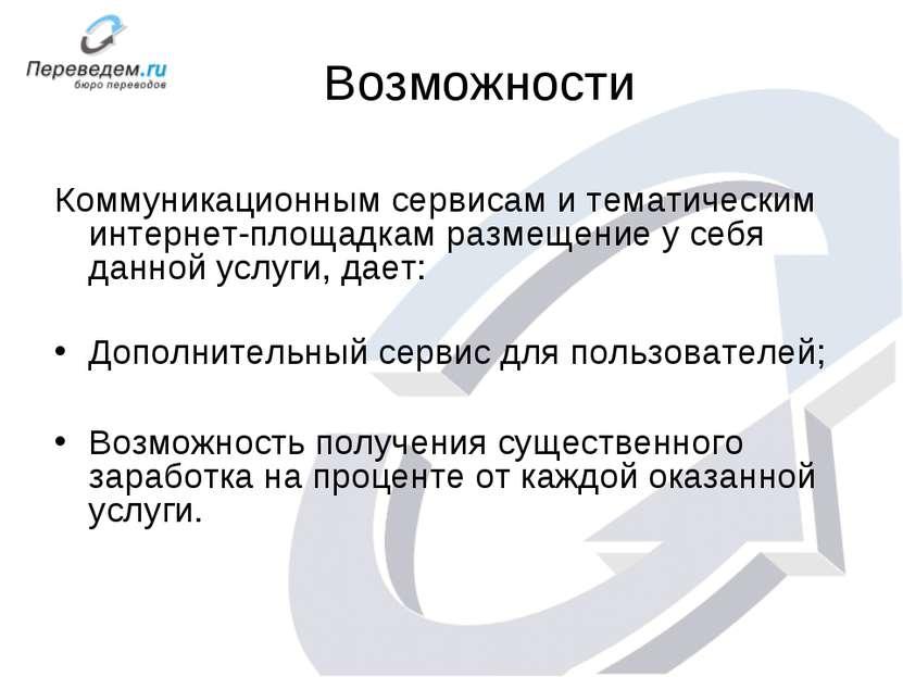 Возможности Коммуникационным сервисам и тематическим интернет-площадкам разме...
