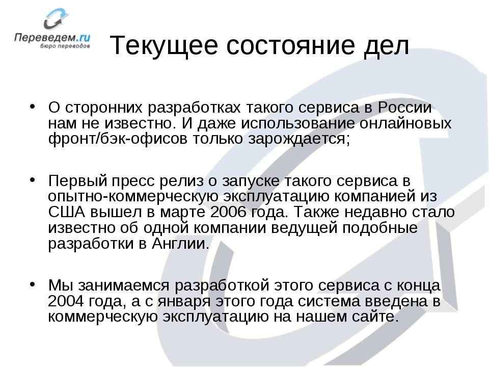 Текущее состояние дел О сторонних разработках такого сервиса в России нам не ...