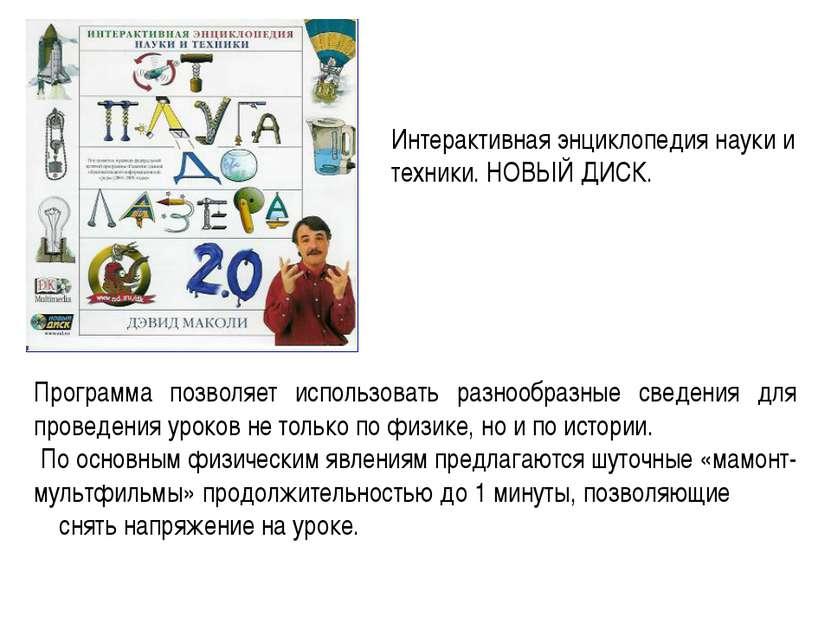 Интерактивная энциклопедия науки и техники. НОВЫЙ ДИСК. Программа позволяет и...