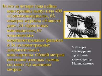 Всего за четыре года войны кинохроника выпустила 400 «Союзкиножурнала», 65 но...