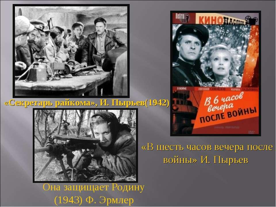 Она защищает Родину (1943) Ф. Эрмлер «В шесть часов вечера после войны» И. Пы...