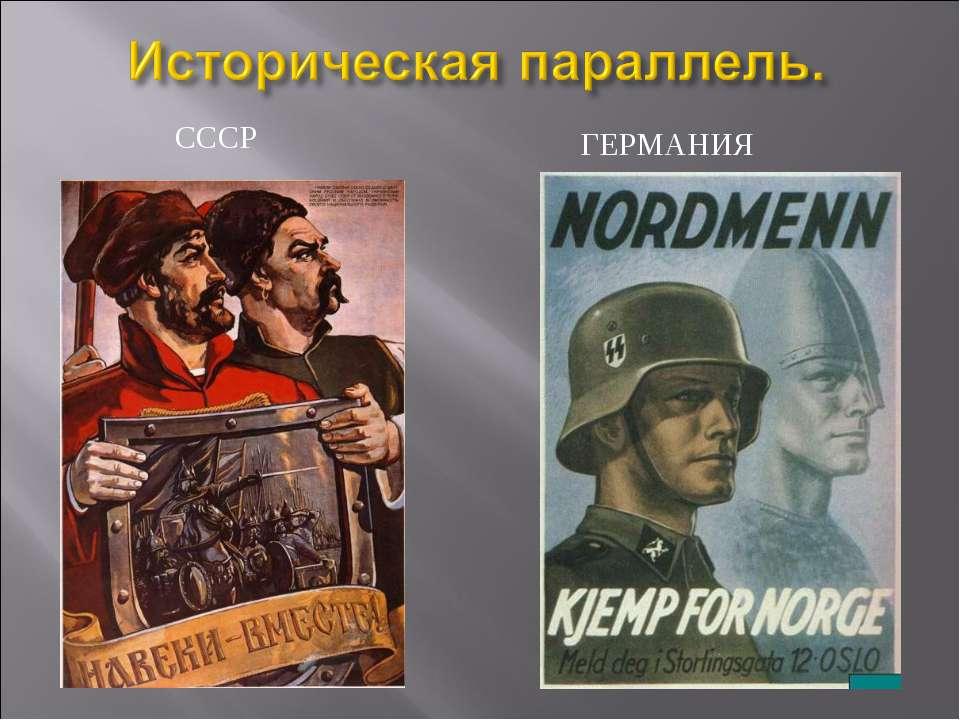 СССР ГЕРМАНИЯ ССС
