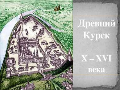 Древний Курск X – XVI века