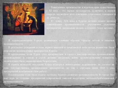 В дореволюционном Курске развивались главным образом отрасли легкой и пищевой...