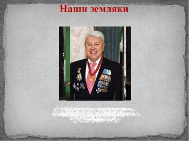Наши земляки М.С. Щепкин — русский актёр, один из основоположников русской ак...