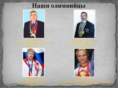 Наши олимпийцы Валерий Чаплыгин, олимпийский чемпион по велоспорту (Монреаль ...