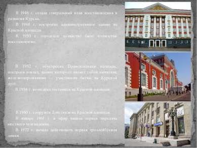 В 1946 г. создан генеральный план восстановления и развития Курска. В 1948 г....