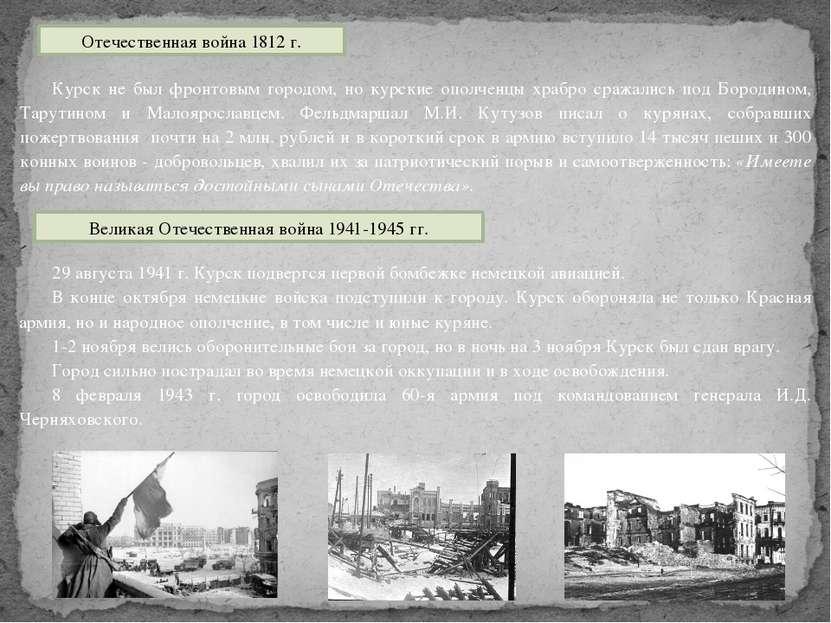 Курск не был фронтовым городом, но курские ополченцы храбро сражались под Бор...