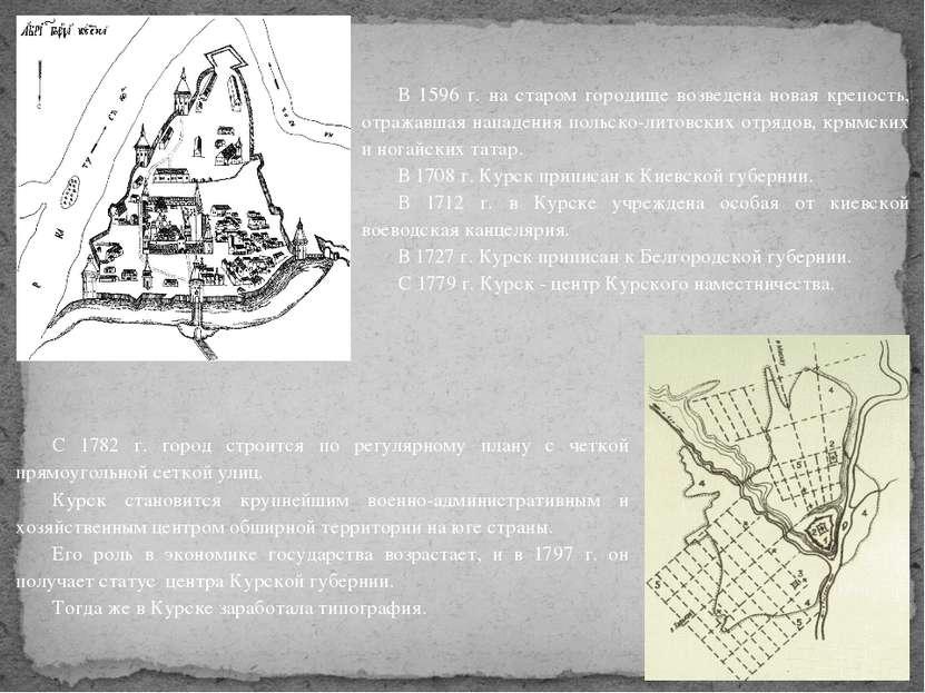 С 1782 г. город строится по регулярному плану с четкой прямоугольной сеткой у...