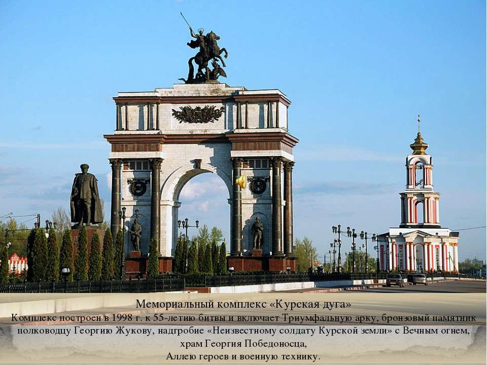 Мемориальный комплекс «Курская дуга» Комплекс построен в 1998 г. к 55-летию б...