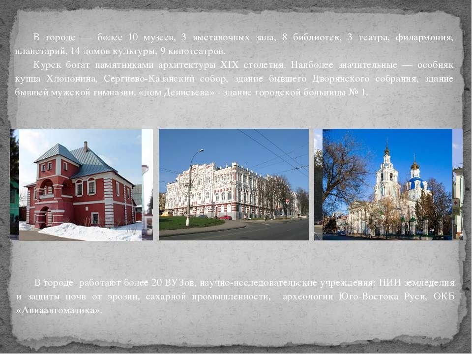 В городе — более 10 музеев, 3 выставочных зала, 8 библиотек, 3 театра, филарм...