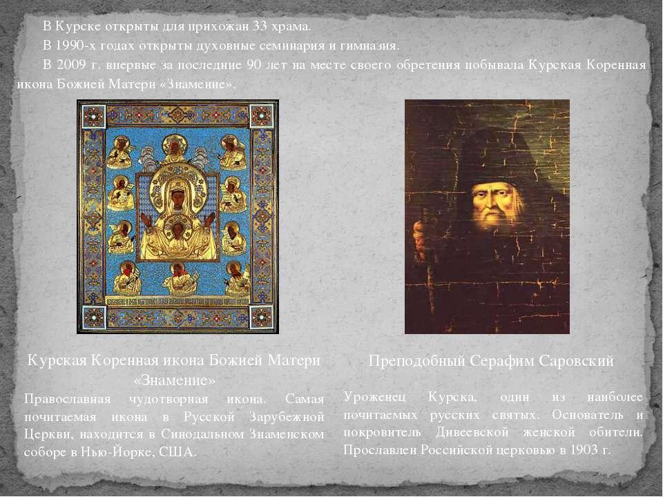 В Курске открыты для прихожан 33 храма. В 1990-х годах открыты духовные семин...