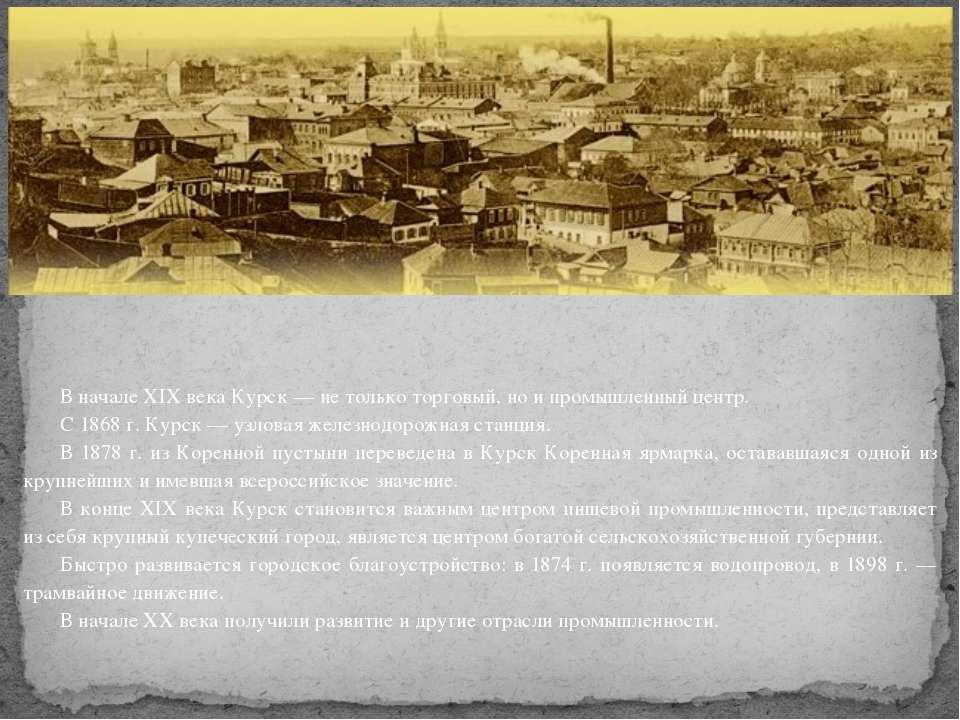 В начале XIX века Курск — не только торговый, но и промышленный центр. С 1868...