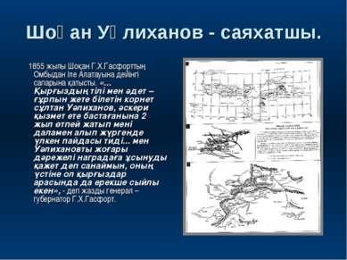Шоқан Уәлиханов - саяхатшы. 1855 жылы Шоқан Г.Х.Гасфорттың Омбыдан Іле Алатау...