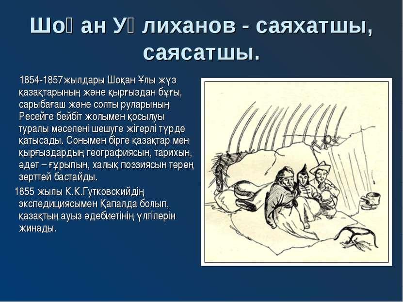 Шоқан Уәлиханов - саяхатшы, саясатшы. 1854-1857жылдары Шоқан Ұлы жүз қазақтар...