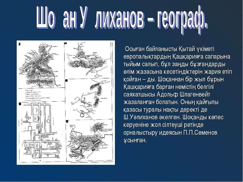 Осыған байланысты Қытай үкіметі европалықтардың Қашқарияға сапарына тыйым сал...