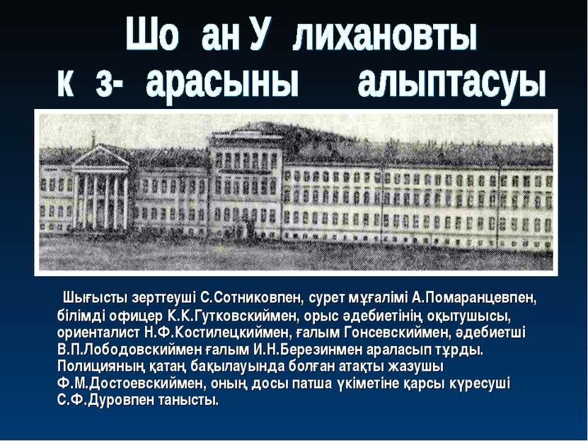 Шығысты зерттеуші С.Сотниковпен, сурет мұғалімі А.Помаранцевпен, білімді офиц...