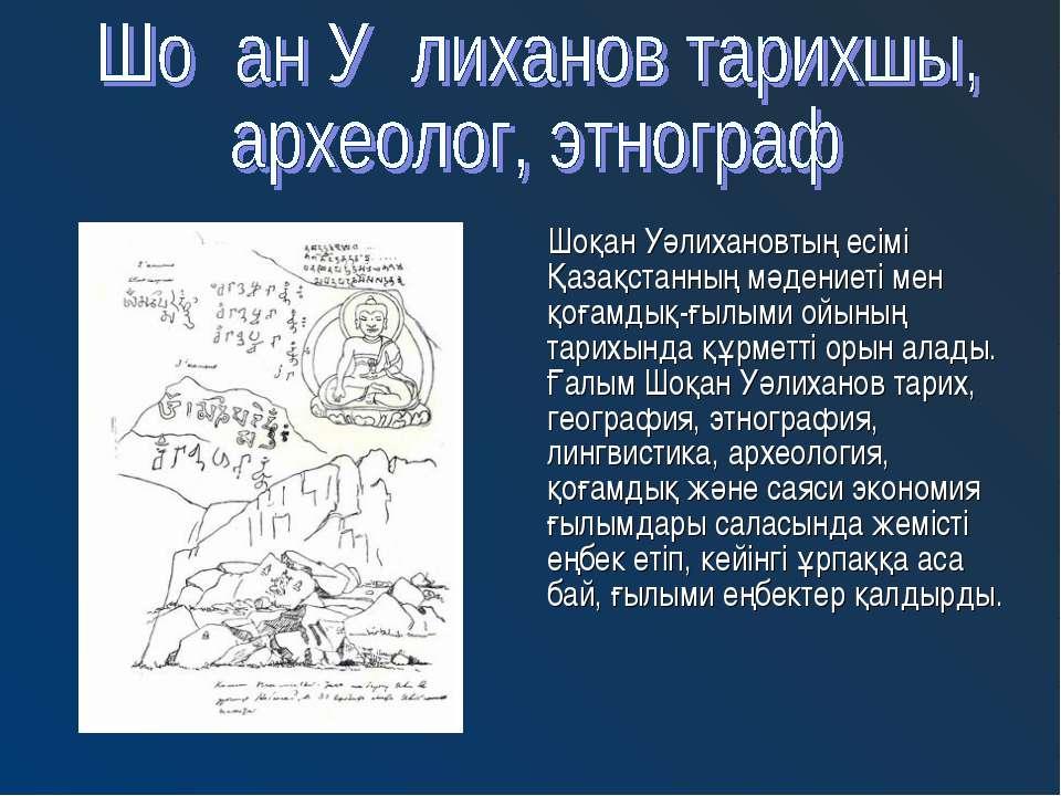 Шоқан Уәлихановтың есімі Қазақстанның мәдениеті мен қоғамдық-ғылыми ойының та...