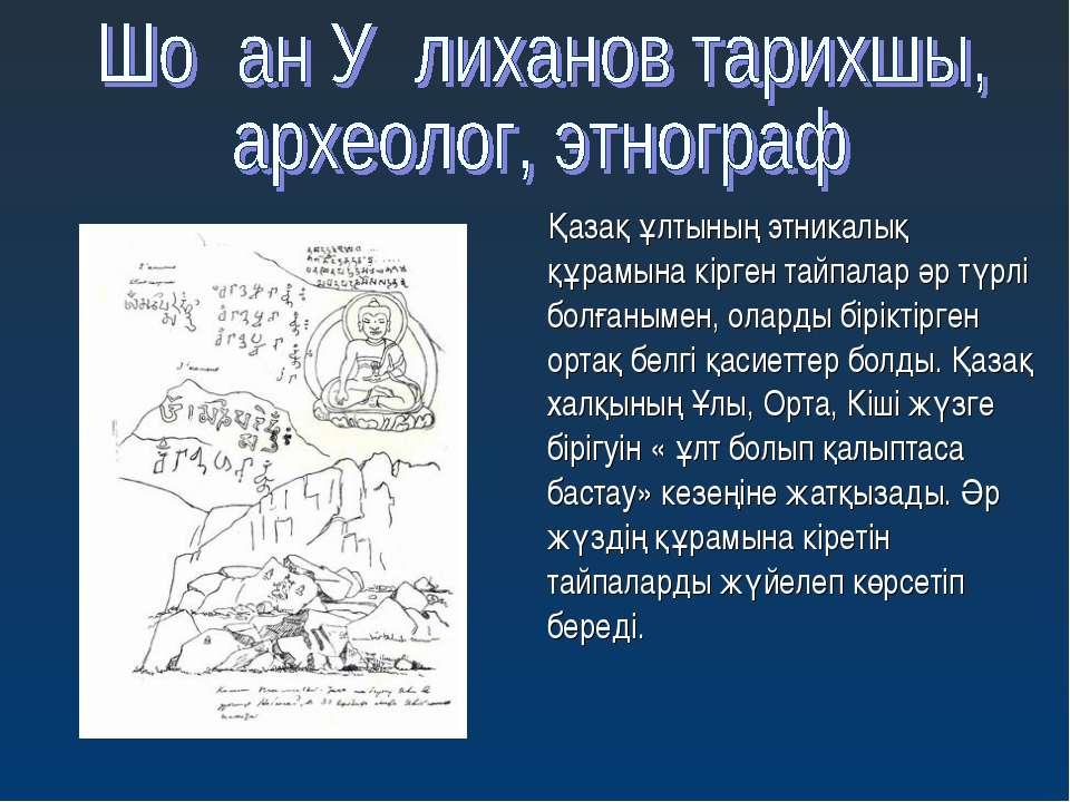 Қазақ ұлтының этникалық құрамына кірген тайпалар әр түрлі болғанымен, оларды ...