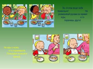 За столом веди себя правильно! Не размахивай руками во время еды, а то порани...